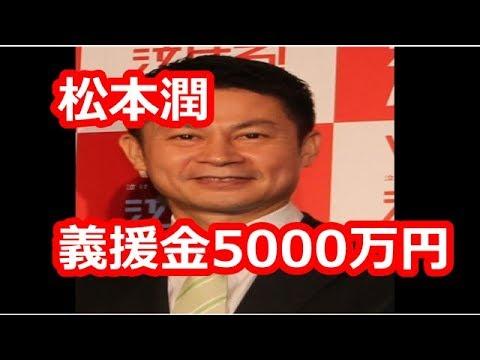 「嵐」松本潤が広島県に義援金5000万円 避難所も訪問「何か力になれることがあったら…」