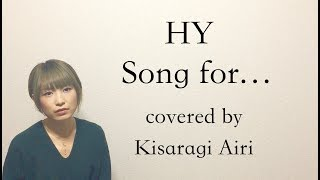 Song for... HY cover 如月愛里