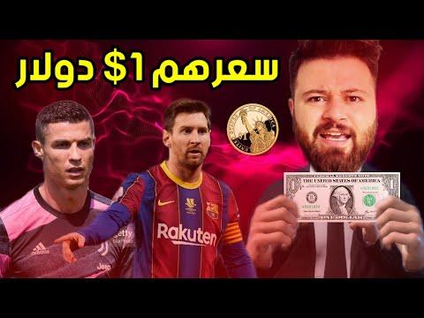 كارير مود 🔥 حولت الشرط الجزائي ل 1$ 😳 ميسي ورونالدو 😰 فيفا 21 FIFA