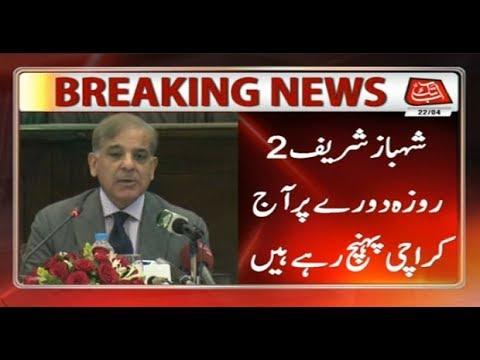 Shehbaz Sharif To Arrive Karachi on Two-Days Visit Today