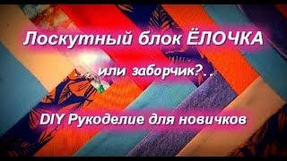 DIY Лоскутный блок ЕЛОЧКА