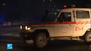 تنظيم الدولة الإسلامية يتبنى تفجير كابول الانتحاري