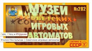 видео Музеи игровых автоматов Санкт-петербурга