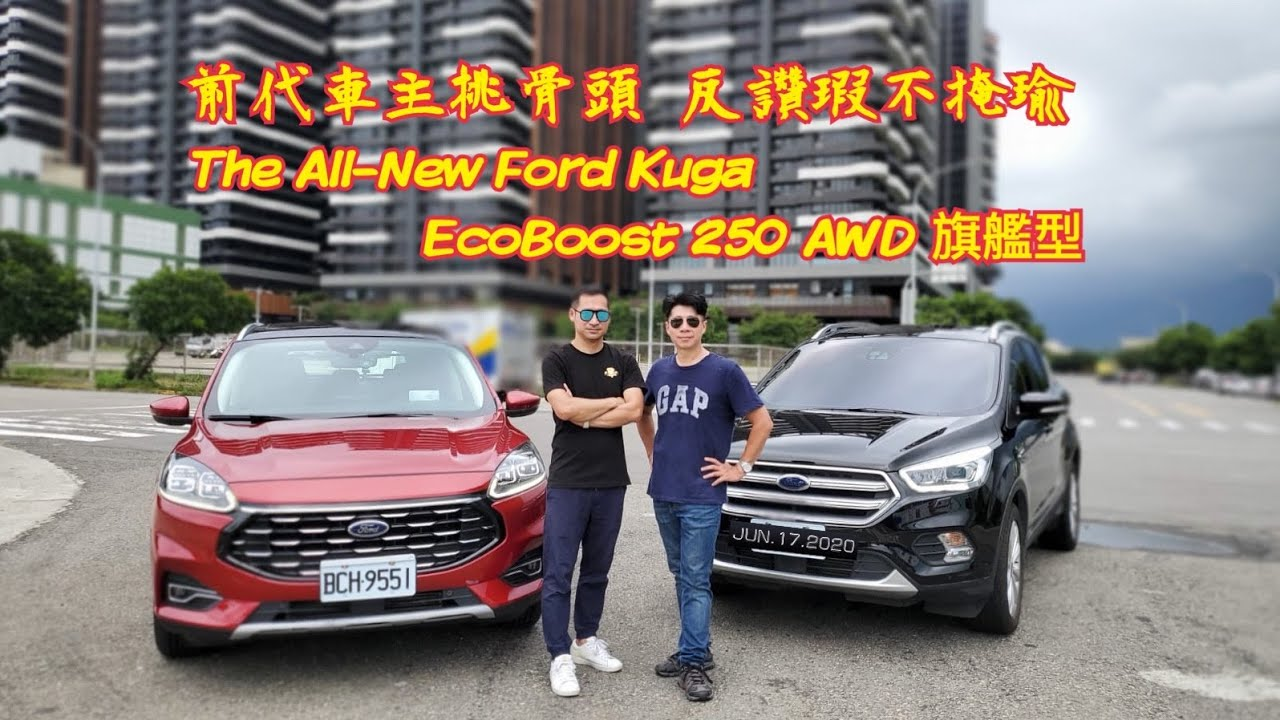 福特The All-New Ford Kuga EcoBoost 250 AWD 旗艦型 前代車主也讚賞
