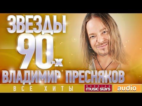 Звёзды 90-х — Владимир Пресняков ✩ Все Хиты✩