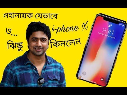 মহানায়কের i-Phone X...