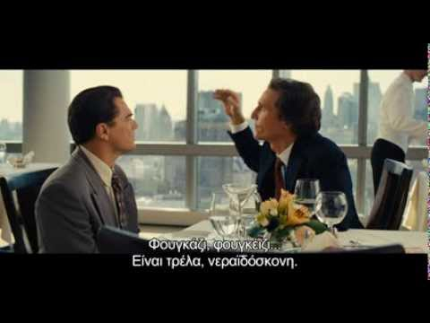 The Wolf Of Wall Street GR Subs