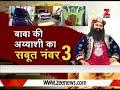 Watch: Gurmeet Ram Rahim ashram is not less than a 5-star hotel