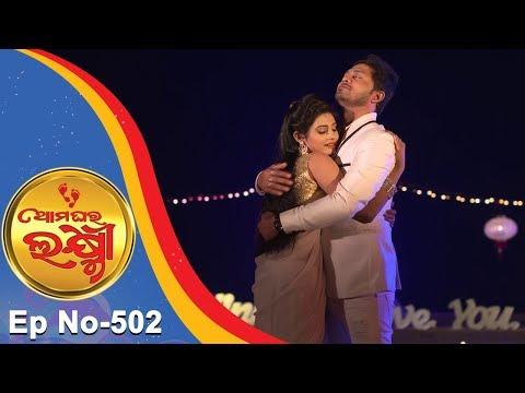 Ama Ghara Laxmi | Full Ep 502 15th Dec 2017 | Odia Serial - TarangTV