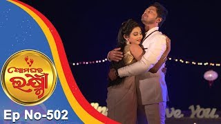 Ama Ghara Laxmi | Full Ep 502 15th Dec 2017 | Odia Serial - TarangTV