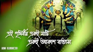 Ei Prithibir Eki Maati Eki Akash Batash Whatsapp Status | Bengali Song Status | Pati Creations