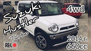 Suzuki Hustler 2014 г. 660сс; 4wd.