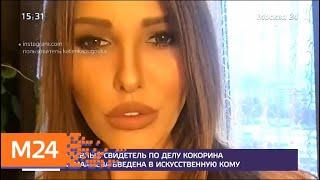 Главный свидетель по делу Кокорина и Мамаева введена в искусственную кому - Москва 24