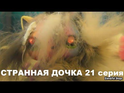 LPS: СТРАННАЯ ДОЧКА 21 серия