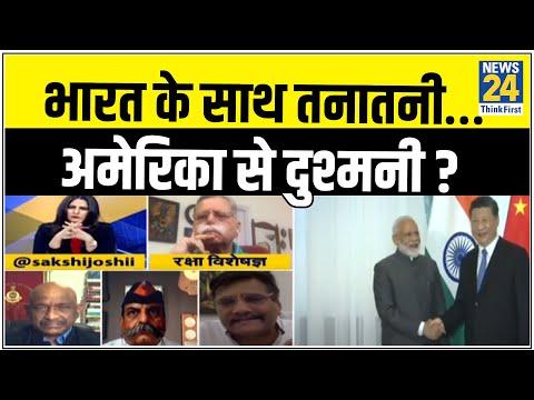 सबसे बड़ा सवाल : India के साथ तनातनी…America से दुश्मनी ? China का इलाज क्या है ? || News24
