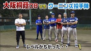 大阪桐蔭OBで日本一軟式を飛ばす男vsクーニンズ投手陣…全く歯が立たなかった。