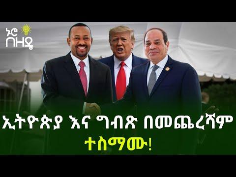ኢትዮጵያ እና ግብጽ በመጨረሻም ተስማሙ! | Ethiopian News!
