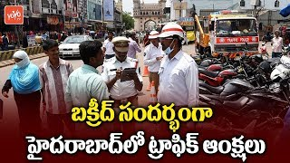 Traffic Restrictions in Hyderabad During Bakrid 2018 | Eid al-Adha | Telangana | YOYO TV Channel