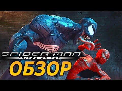 Spider-man Friend or foe Обзор