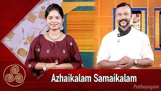 Azhaikalam Samaikalam – PuthuYugam tv Show