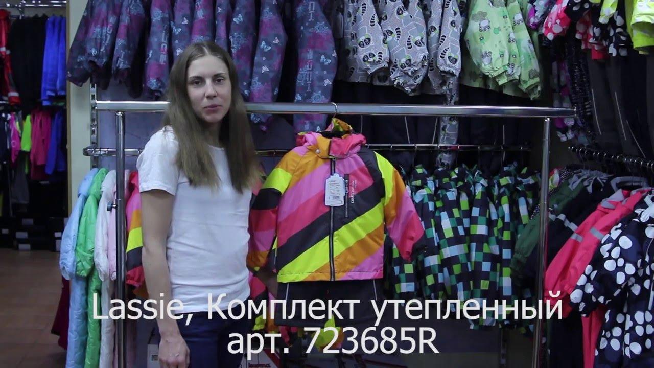 Купите детскую верхнюю одежду lassie by reima с бесплатной доставкой по москве в интернет-магазине дочки-сыночки, цены от 499 руб. , в наличии 210 моделей детской верхней одежды. Постоянные скидки, акции и распродажи. Получайте бонусные баллы за каждую покупку.