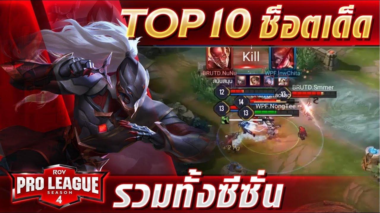 TOP10 ช็อตเด็ด ! RoV Pro League Season 4 !!!