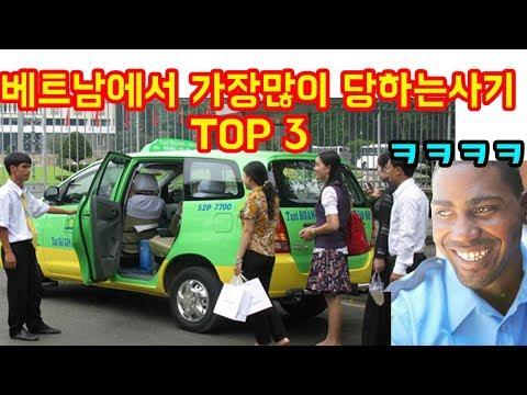 베트남에 입국하자마자 가장많이 당하는 사기 TOP 3 - 트래블튜브