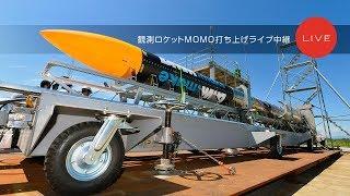 【録画】観測ロケット「MOMO」打ち上げ  LIVE中継 15:30~ thumbnail