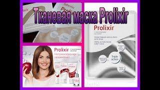 Мой отзыв на тканевую маску для лица Prolixir от Faberlic