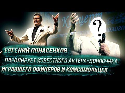 Е. Понасенков пародирует
