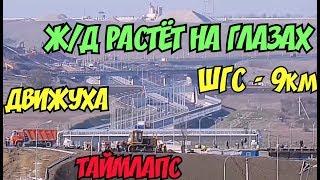 Крымский мост(ноябрь 2018) Движуха! Ж/Д растёт на глазах! От Ш.Г.С.до 9км.Масштабность!