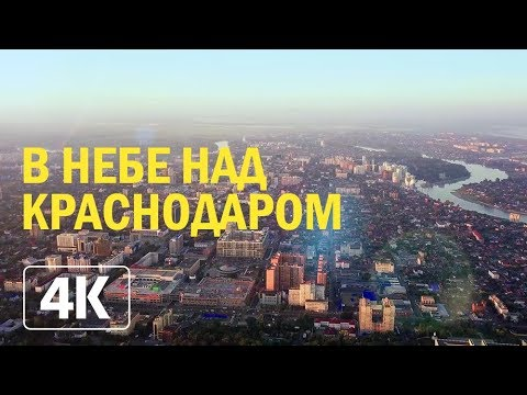Flying On The Drone. Krasnodar. 4K Quality