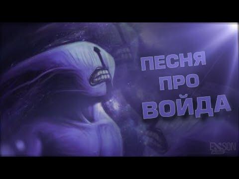 видео: dota 2 - ПЕСНЯ ПРО ВОЙДА #1