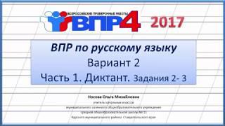 ВПР по русскому языку 4 класс Часть 1 Вариант 2 Диктант Ласточки 2017