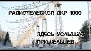 Заброшенный наполовину радиотелескоп.  Здесь услышат пришельцев