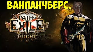 Path of Exile: Ванпанчмен берсерк. Oni-Goroshi infernal blow berserker.