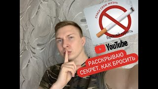 Как быстро и легко бросить курить Попрощайся с курением навсегда Алексей Ширяев