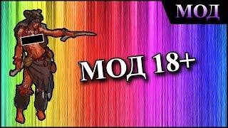 Герои 5 - 18+ мод / Naked mod (Обзор и оценка)