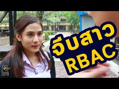 จีบสาวมหาลัยระดับพรีเมี่ยม..ที่ RBAC!!