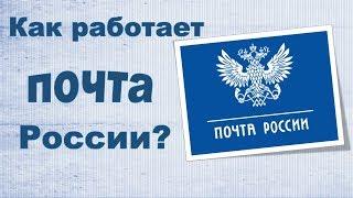 Смотреть видео Как работает почта России? Письмо доставлено по индексу. онлайн