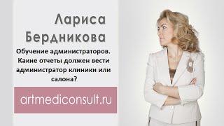 Обучение администраторов. Какие отчеты должен вести администратор клиники или салона?