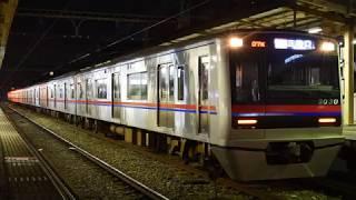 京成3000形3030編成 神奈川新町駅発車シーン