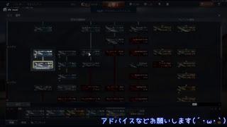 【War Thunder】 空琉のかっこよくキルを決めたいpart55