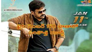 Khaidi No 150 Collections Report : Creates New Records