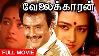 Velaikkaran 1987 | FULL Tamil Movie | Rajinikanth, Amala, Nassar | HD | Cinema Junction