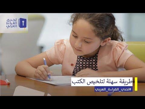 طريقة سهلة لتلخيص كتب تحدي القراءة العربي 2019.