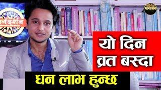Astro. Harihar Adhikari    यो दिन व्रत बस्दा धन लाभ हुन्छ    Marga darshan