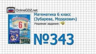 Задание № 343 – Математика 6 класс (Зубарева, Мордкович)