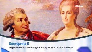 "Екатерина Великая     Личности   Телеканал ""Страна"""