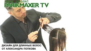 Дизайн для длинных волос. СТРИЖКА ДЛИННЫХ ВОЛОС Парикмахер тв